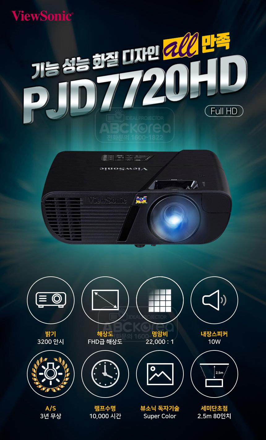 뷰소닉 PJD7720HD 3200안시 FULLHD 빔프로젝트 프로젝터 설치전문 /AB - ABC코리아, 879,000원, 프로젝터/스크린, 프로젝터